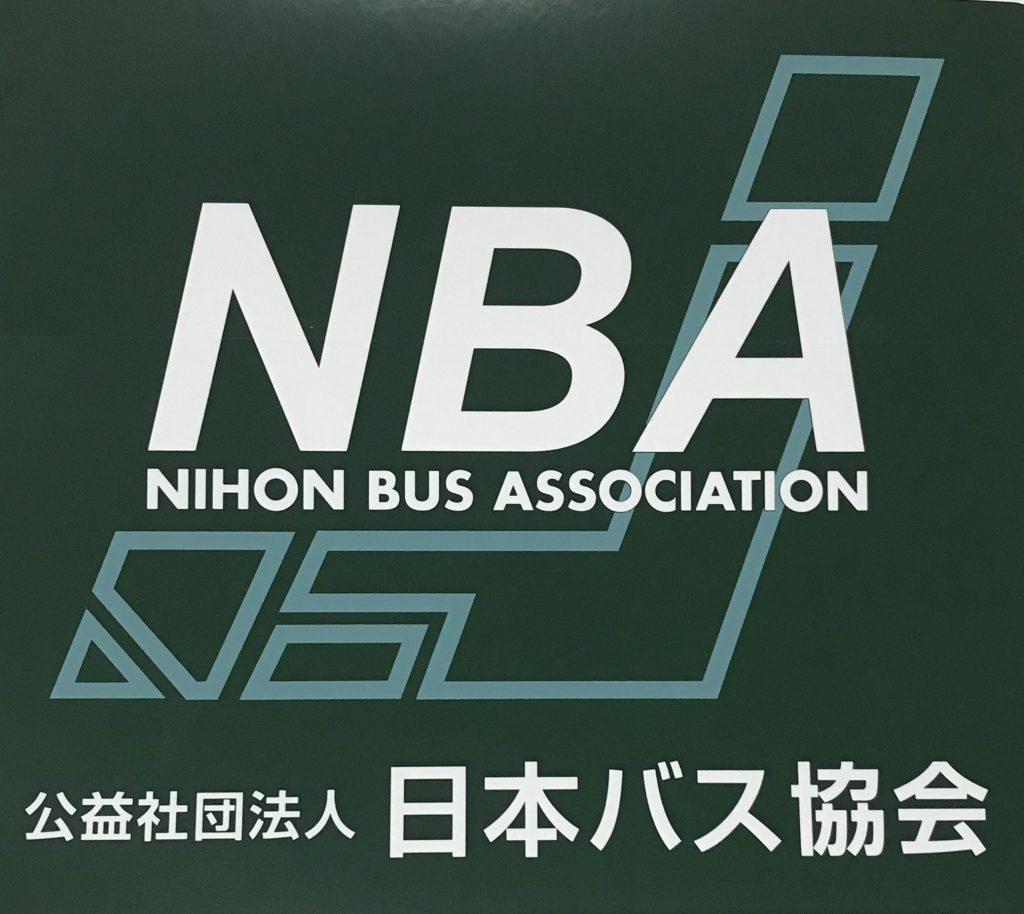 日本バス協会会員証